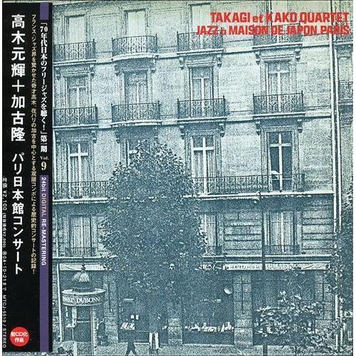 Paris Nihonkan Concert [CD]
