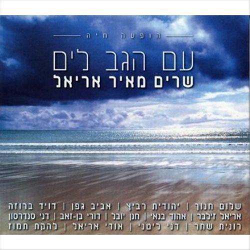 Tribute To Meir Ariel [CD]