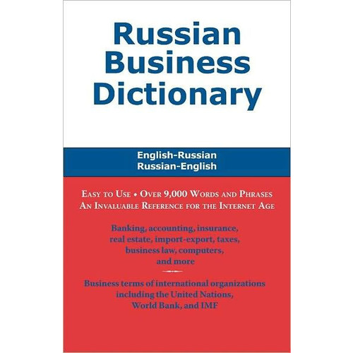 Russian Business Dictionary: English-Russian