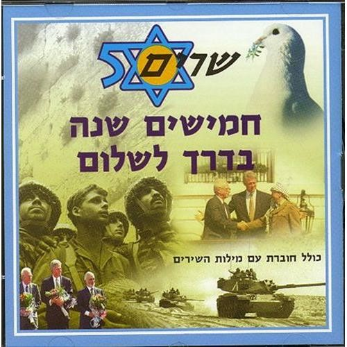 50 Years On Road To Peace [CD]