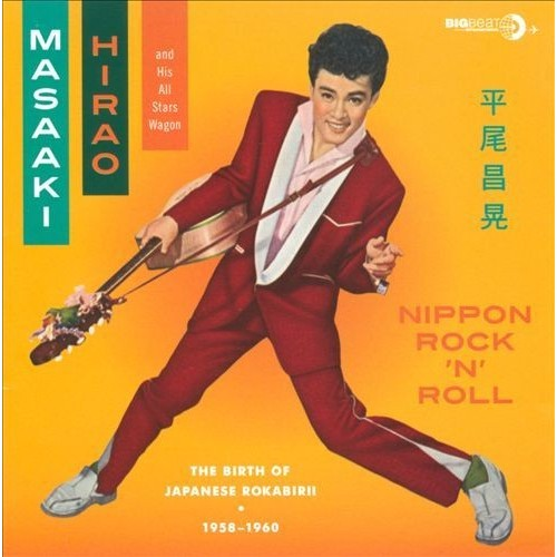 Nippon Rock 'n' Roll: The Birth of Japanese Rokabirii [CD]