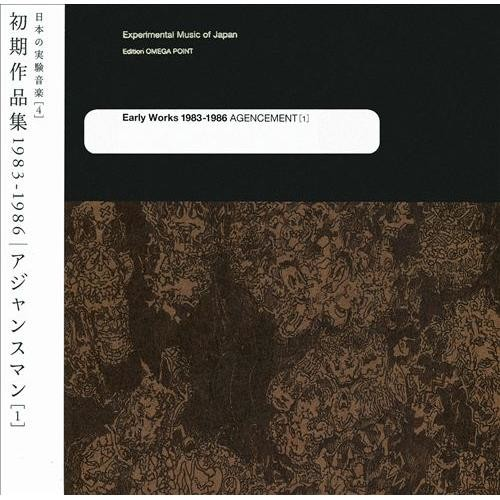 Experimental Music of Japan, Vol. 4: Early Works 1983-1986 [CD]