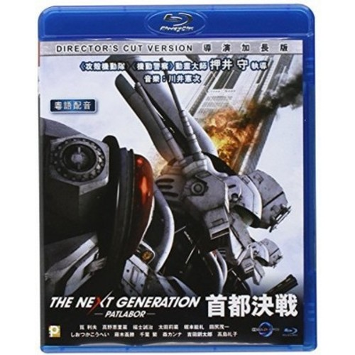 Next Generation: Patlabor the Movie (Tokyo War) (Blu-ray)
