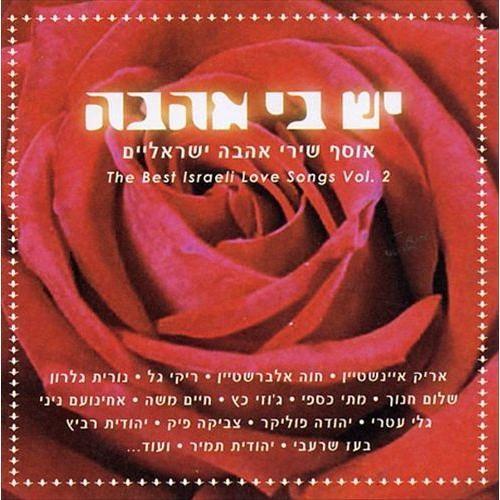 Best Israeli Love Songs, Vol. 2 [CD]