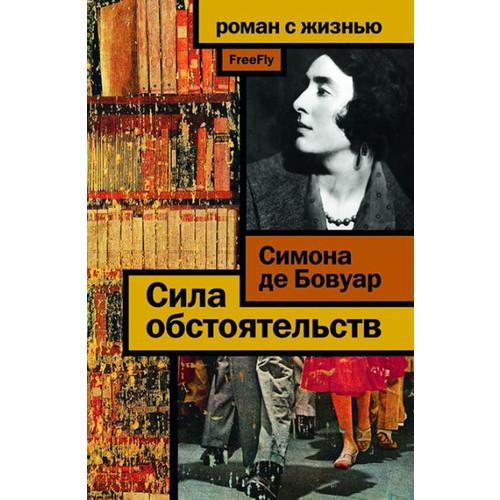 Sila obstojatel'stv: Russian Language