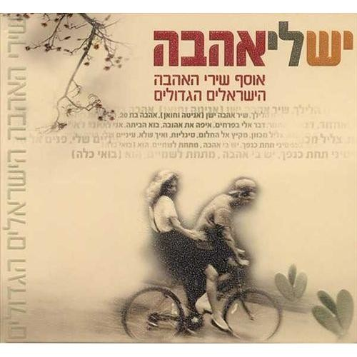 Great Israeli Love Songs [CD]