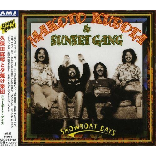 Showboat Days [CD]